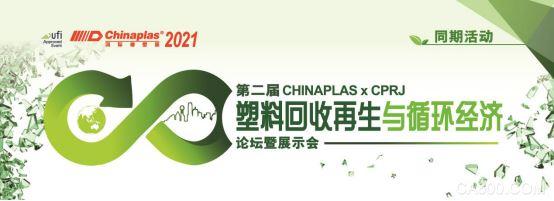 第二届 CHINAPLAS X CPRJ 塑料回收再生与循环经济论坛暨展示会