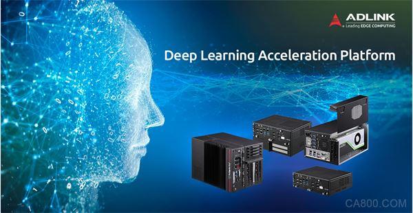 凌华科技推出深度学习加速平台DLAP x86系列,实现更智能的边缘AI推理