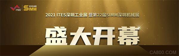 传播制造思想,推动工业进步   ITES深圳工业展恢弘启幕