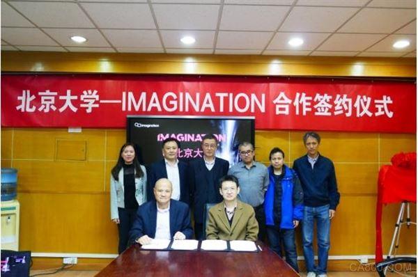 Imagination和北京大学宣布建立奖学金合作项目