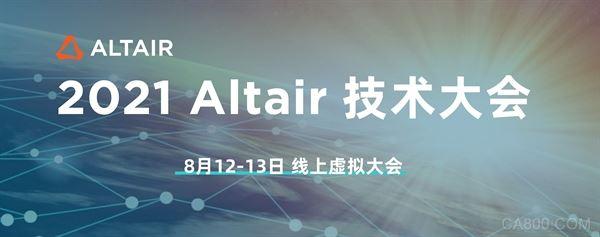 行业大咖云端相聚:2021 Altair技术大会拉开帷幕