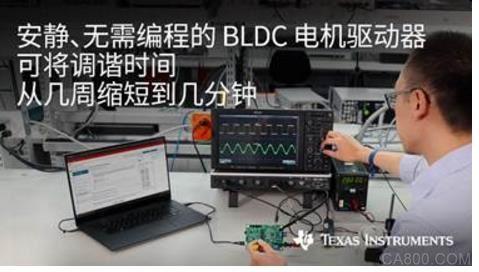 TI推出無需編程無傳感器磁場定向控制和梯形控制的70W BLDC電機驅動器 可節省數周系統設計時間