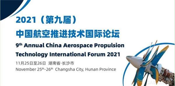 2021(第九届)中国航空推进技术国际论坛