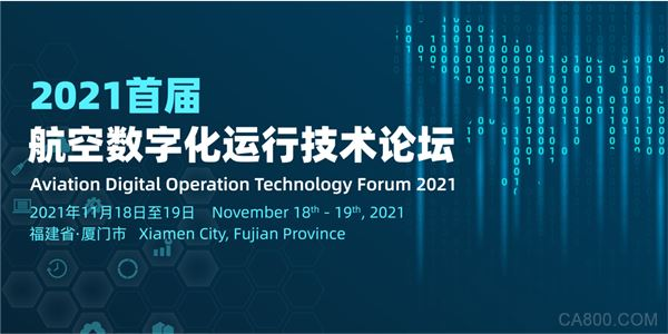 2021首届航空数字化运行技术论坛
