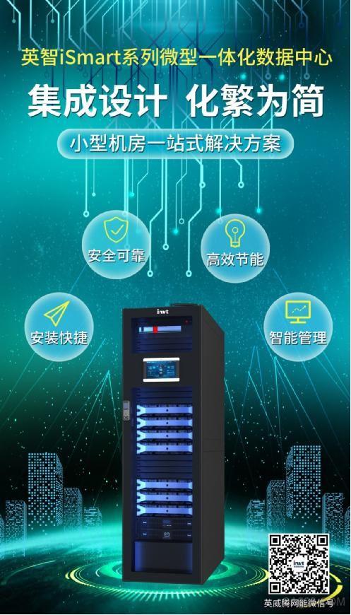 重磅發布 英威騰英智 iSmart 系列微型一體化數據中心新品,實現化繁為簡無限可能