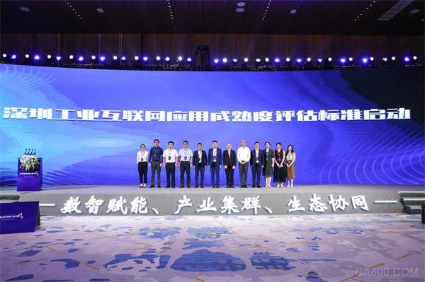 资源互补 共建行业生态   深圳工业互联网服务数智先锋联合体完成签约