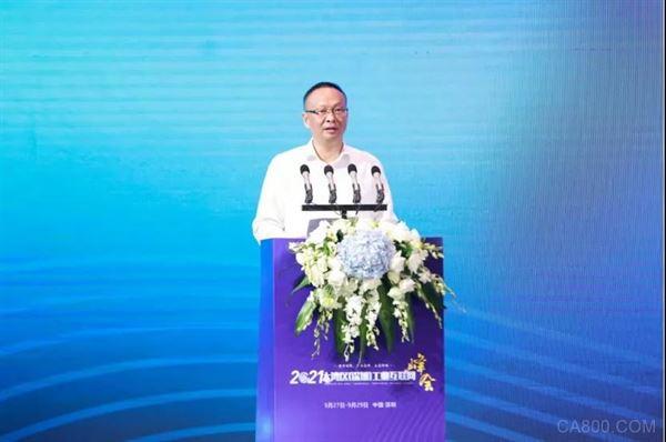 数智赋能、产业集群、生态协同 2021大湾区(深圳)工业互联网峰会开幕