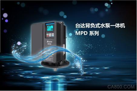 助力二次供水智能升级 台达推出背负式水泵一体机