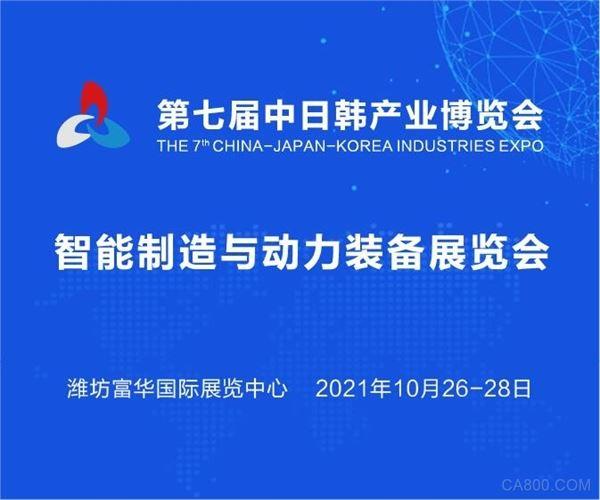 展商推介|大疆与您相约第七届中日韩产业博览会智能制造与动力装备展
