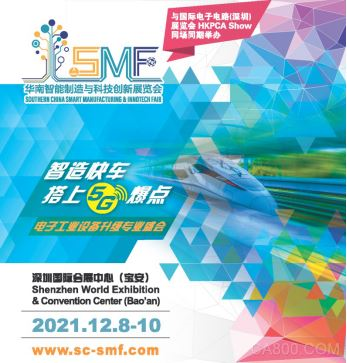 华南智能制造与科技创新展览会(SMF)距离开展仅剩不到2个月