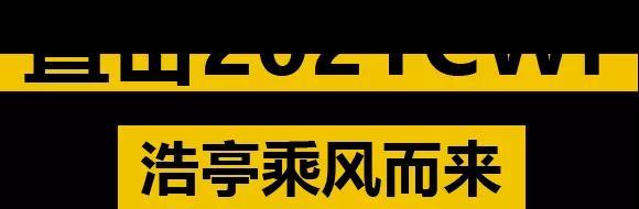 直击2021 CWP I浩亭乘风而来