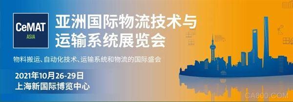 展会预告   杭州日鼎邀您共赴CeMAT ASIA 2021!