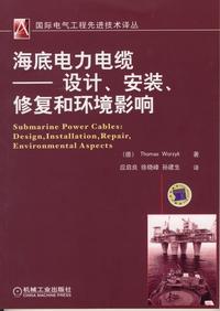 海底电力电缆:设计、安装、修复和环境影响