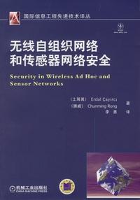 无线自组织网络和传感器网络安全