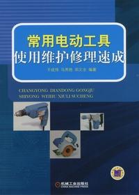 常用电动工具使用维护修理速成
