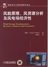风能原理、风资源分析及风电场经济性