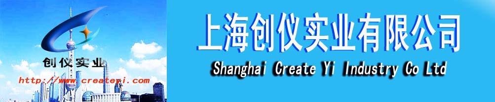 上海创仪实业有限公司