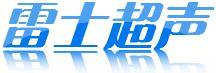 无锡雷士超声波设备有限公司
