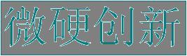 北京微硬创新科技有限公司