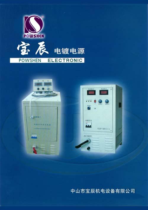 中山市宝辰机电设备有限公司