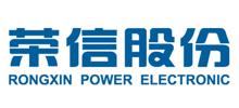 荣信电力电子股份有限公司