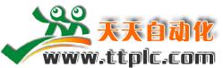 天天自动化PLC技术培训中心