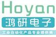 上海鸿研电子科技有限公司(深圳办)