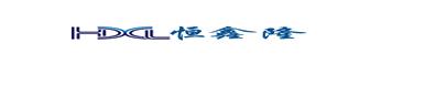 深圳市恒鑫隆科技有限公司