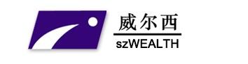 深圳市威尔西科技开发有限公司