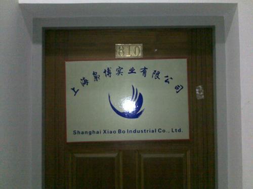 上海枭博实业有限公司