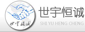 深圳市世宇恒诚电子发展有限公司