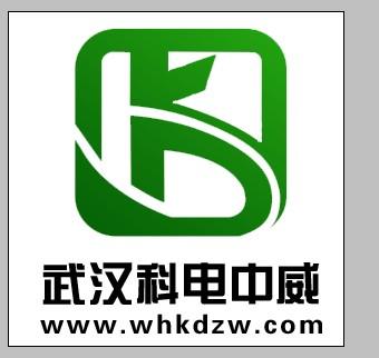 武汉科电中威电气有限公司