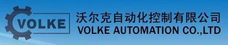 深圳市沃尔克自动化控制有限公司