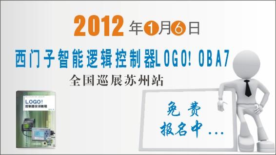 西门子智能逻辑控制器 LOGO!0BA7全国巡展