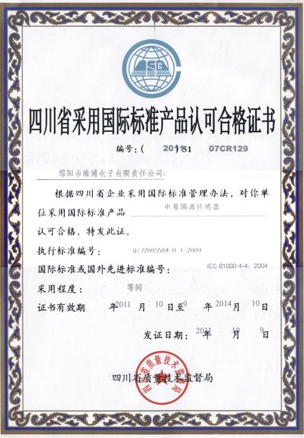维博公司《电量隔离传感器标准》喜获双采证书