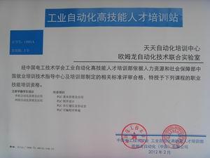 天天PLC培训中心联合欧姆龙公司成立实验培训站