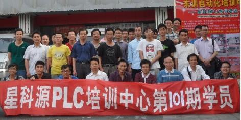 东训自动化星科源plc培训获得国家授权为东莞plc考试中心
