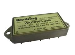 Weiking单路输出航空电源航天电源通信电源机载电源军用电源高可靠DC-DC电源模块WKI2812S-20
