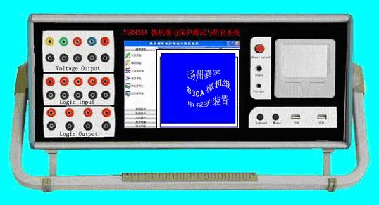 微机继电保护测试