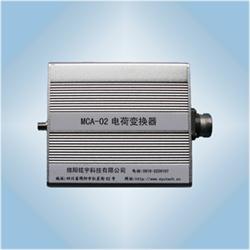 电荷变换器(MCA-02)