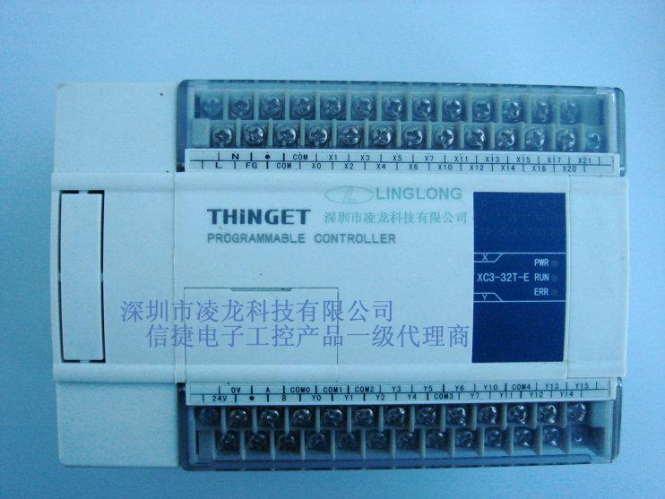 信捷plcxc1系列-产品中心-深圳凌龙科技有限公司门户