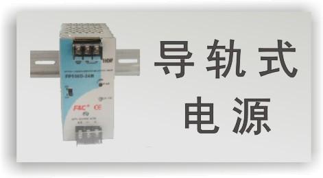 25W 50W 100W 150W 300W 500W 导轨式电源 电源 嘉准