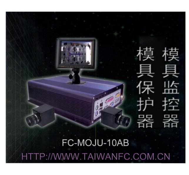 模具保护器 模具监控器 模具电子眼 嘉准