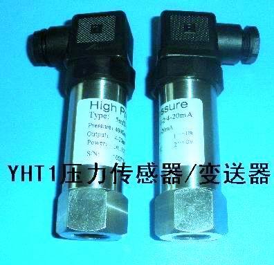 YHT1系列内螺纹压力传感器、变送器