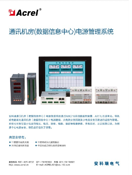 安科瑞通讯机房(数据信息中心)电源管理系统