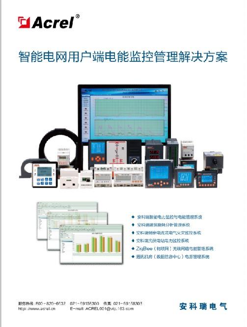 安科瑞Acrel-3000系列电能管理系统