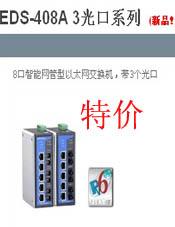 MOXA EDS-408A-SS-SC 2光6电口工业以太网交换机