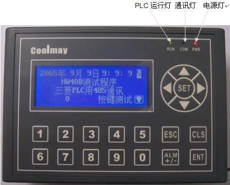 文本PLC一体机