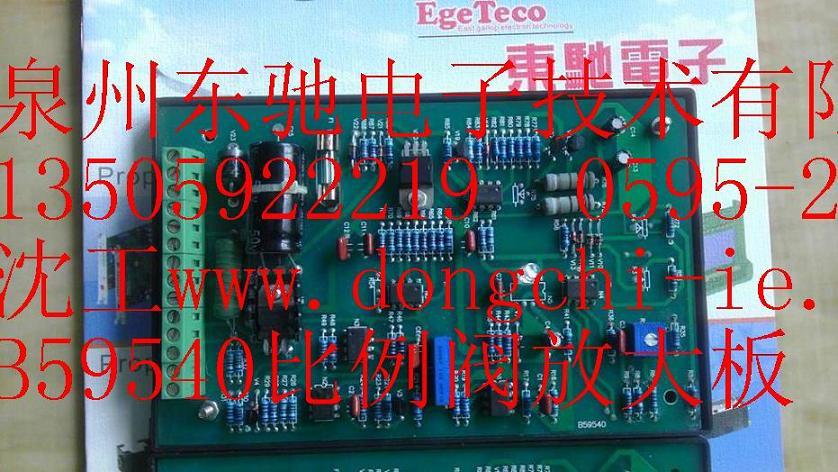 比例控制器B59540比例放大板