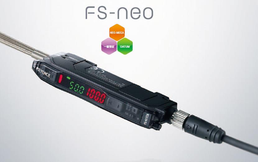 基恩士 fs-n系列 数字光纤传感器